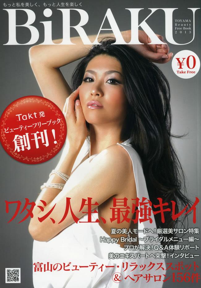 http://www.cesto.jp/cestophoto/img/pic_biraku20130527_01.jpg
