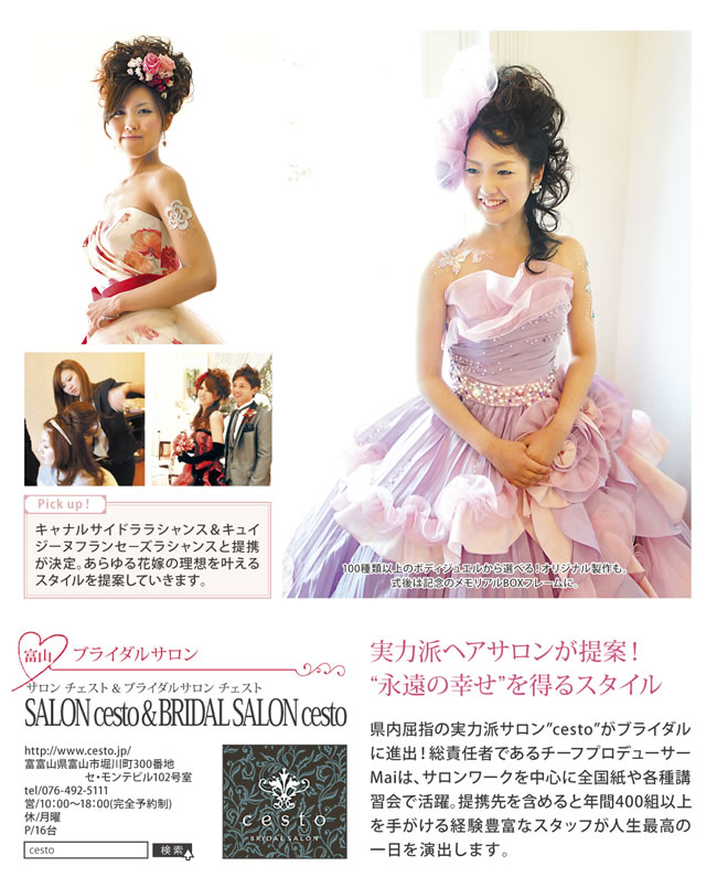 http://www.cesto.jp/cestophoto/img/pic_classy201212_02.jpg