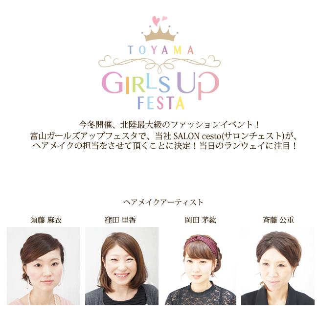 girlsupfesta.jpg