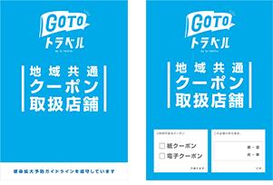 goto_tiikicoupon.jpg